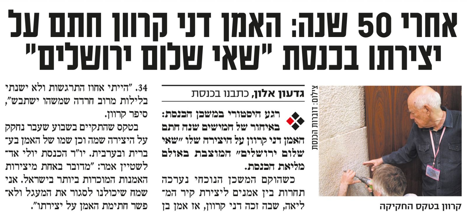 """""""ישראל היום"""", עמ' 17, 13.4.14"""