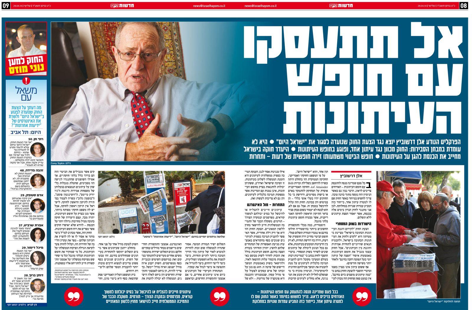 """מאמרו של דרשוביץ ב""""ישראל היום"""", 29.4.14 (לחצו להגדלה)"""
