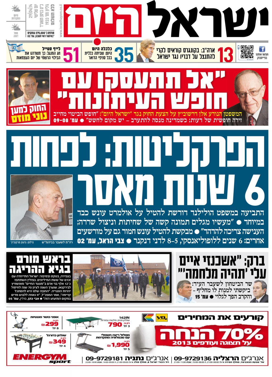 """שער """"ישראל היום"""", 29.4.14 (לחצו להגדלה)"""