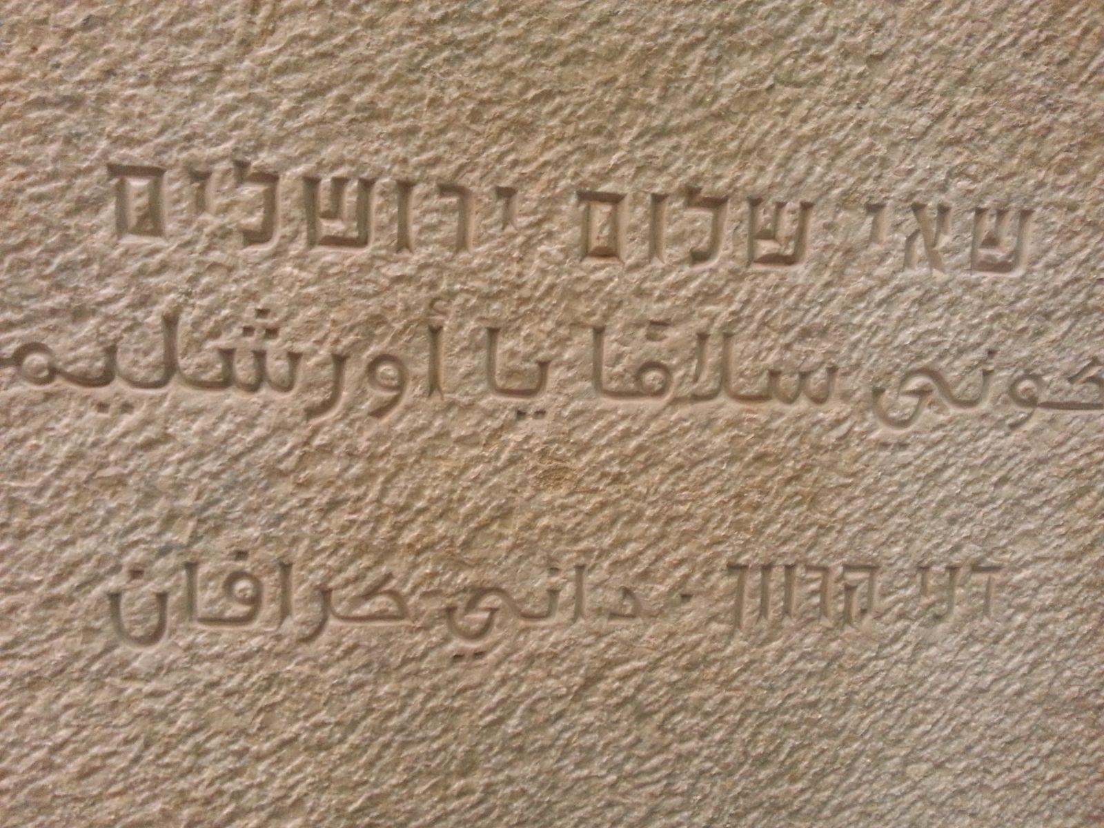 """""""'שלום?!', הוא אמר, 'זה פוליטיקה, את זה אי-אפשר לכתוב על קיר בכנסת'"""" (צילום: דוברות הכנסת)"""
