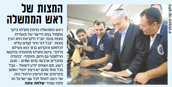 """""""ישראל היום"""", 2.4.14"""