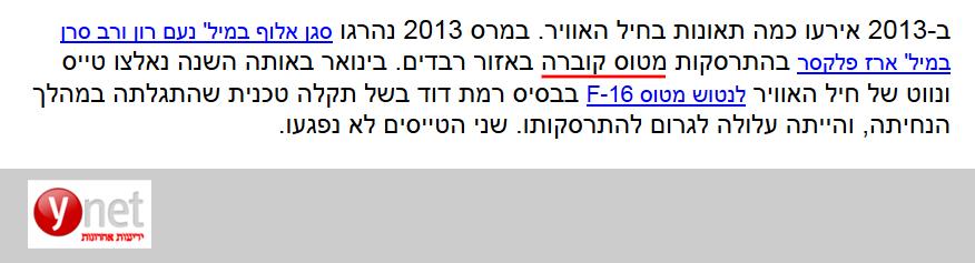 ynet, 2.4.14