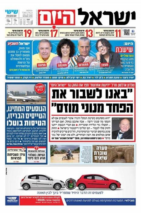 """""""באנו לשבור את הפחד מנוני מוזס"""", """"ישראל היום"""", כותרת ראשית, 9.5.14"""