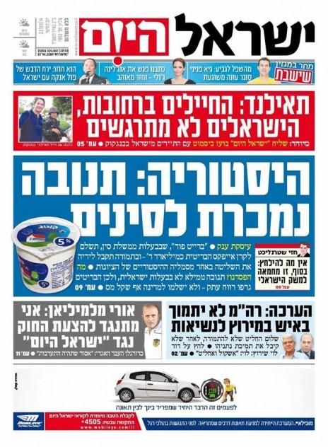 """שער """"ישראל היום"""", 22.5.14"""