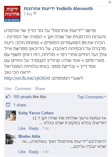 """שלא יעבדו עליכם. דף הפייסבוק של """"ידיעות אחרונות"""", 16.5.14"""