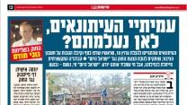 """כתב """"ישראל היום"""" איציק סבן תוקף את העיתונאים בכלי התקשורת האחרים, """"ישראל היום"""", 7.5.14"""