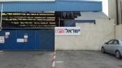 """בית דפוס """"ישראל היום"""", בת-ים (צילום: שוקי טאוסיג)"""