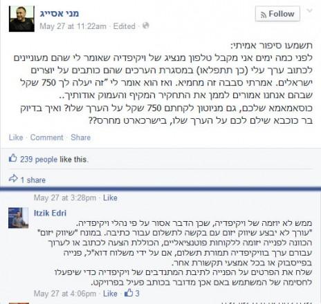 """פוסט מתוך דף הפייסבוק של מני אסייג, והתגובה של יו""""ר ויקיפדיה ישראל איציק אדרי"""