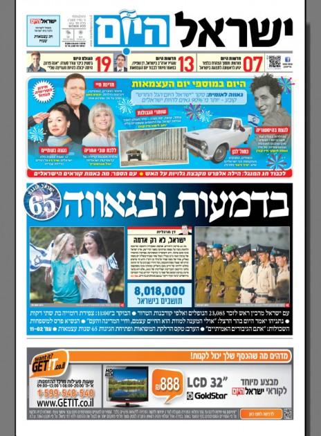 """""""בדמעות ובגאווה"""", גליון יום העצמאות ה-65 של """"ישראל היום"""""""
