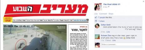 """משחקי הכסאות בין המו""""לים של העיתונות הישראלית מותירים את הקוראים והגולשים במבוכה. מתוך דף הפייסבוק של """"מעריב השבוע"""""""