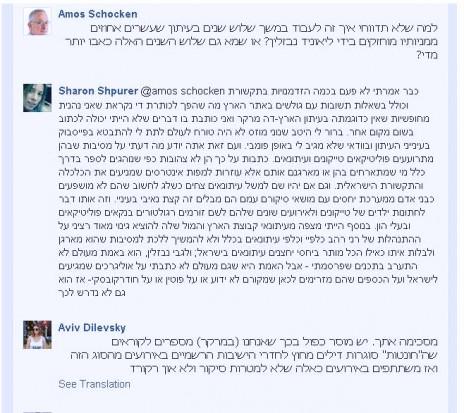 עמוס שוקן מגיב לפוסט שפירסמה שרון שפורר בדף הפייסבוק שלה, 18.5.14