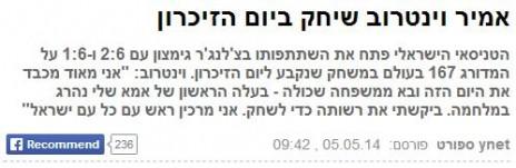 ynet מעלה טניסאי על המוקד