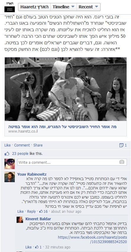 """מתוך דף הפייסבוק של """"הארץ"""", 7.5.14"""