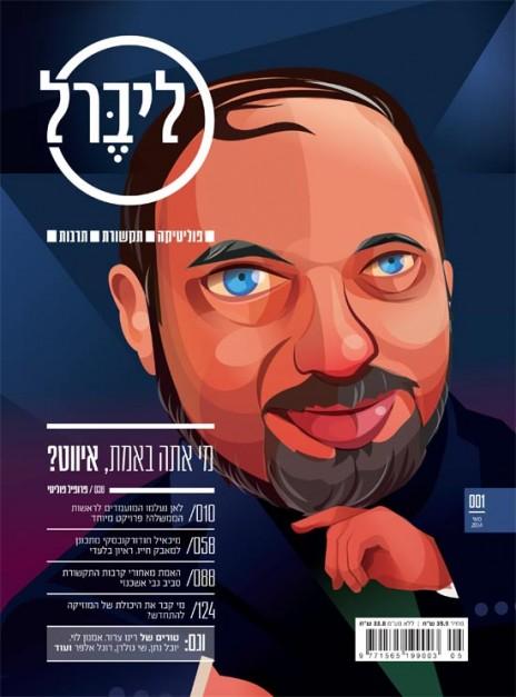 """שער מגזין """"ליברל"""", גיליון 1"""