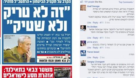 """הגולשים סבורים כי זה כן טריק, או לפחות שטיק (מתוך דף הפייסבוק של """"ישראל היום"""")"""