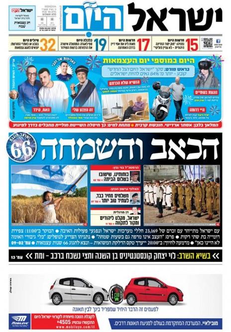 """""""הכאב והשמחה"""", גליון יום העצמאות ה-66 של """"ישראל היום"""""""