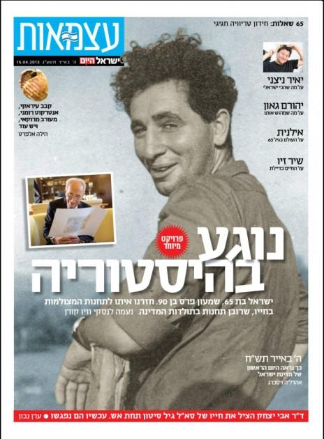 """""""עצמאות 'ישראל היום'"""", 2013"""
