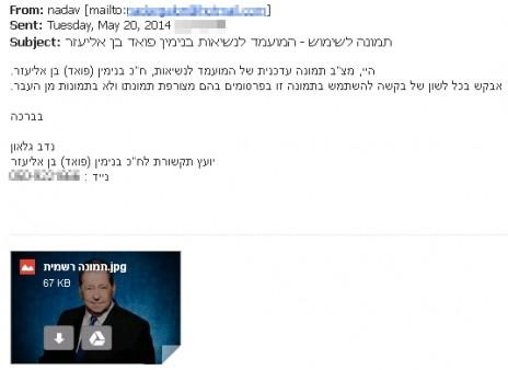 הודעה מנדב גלאון, יועץ התקשורת של בנימין בן-אליעזר