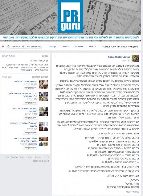 ההודעה שפורסמה בקבוצת הפייסבוק הציבורית (לחצו להגדלה)