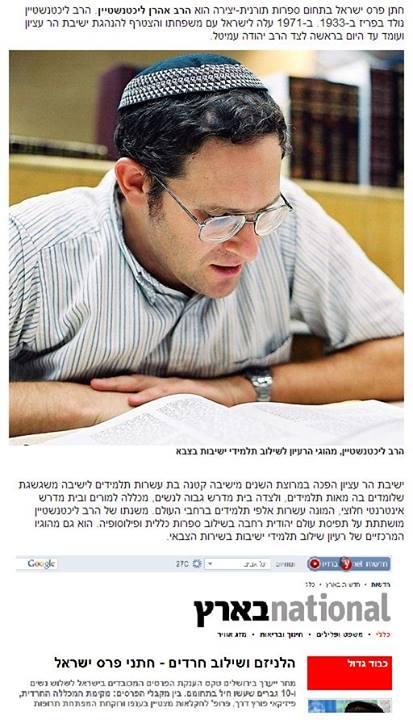 תמונת הרב משה ליכטנשטיין בכתבה על הרב אהרן ליכטנשטיין ynet, 24.2.2014