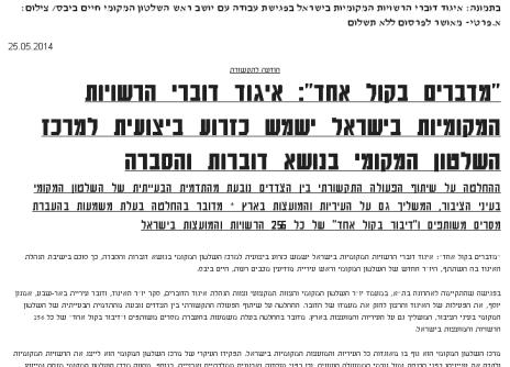 ההודעה לעיתונות של מרכז השלטון המקומי