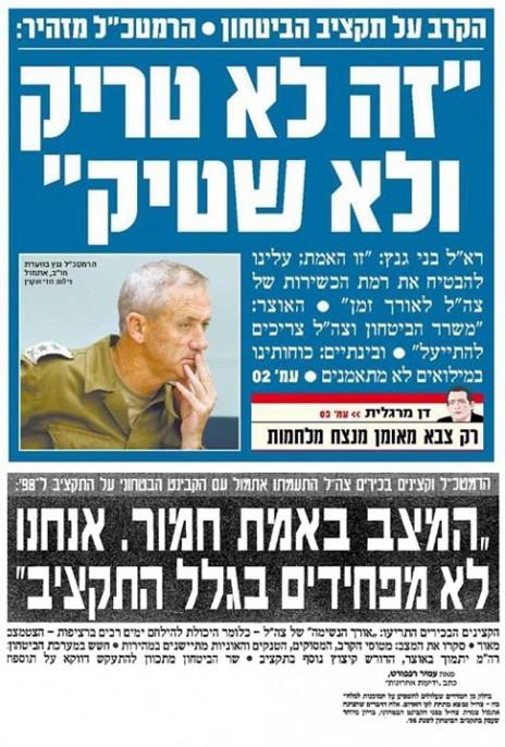 """למעלה: """"ישראל היום"""" 2014. למטה: """"ידיעות אחרונות"""" 1997 (הצילום התחתון, מתוך הבלוג של שאול אמסטרדמסקי)"""