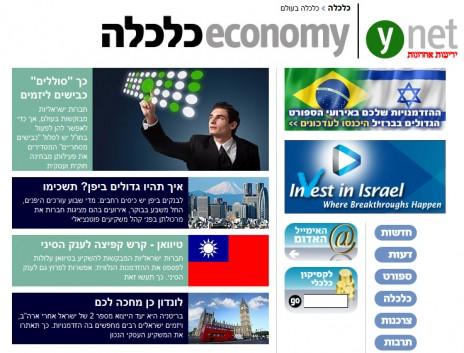 """ערוץ """"כלכלה בעולם"""" במדור הכלכלה של אתר ynet. לחצו להגדלה (צילום מסך)"""