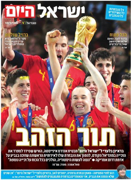 """מוסף המונדיאל של """"ישראל היום"""", 2014"""