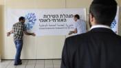 כנס של מינהלת השירות הלאומי בירושלים (צילום: פלאש 90)