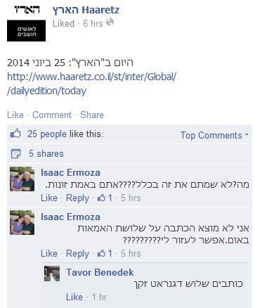 """הערות לשער """"הארץ"""" בדף הפייסבוק של העיתון"""