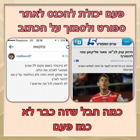 """מאור מליקסון מפריך ידיעה בערוץ הספורט, מתוך דף הפייסבוק """"משה פרימו - ציון 3"""""""