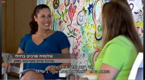 """שלומית שרביט-ברזילי, עורכת """"ערוץ המעורבות"""" ב-ynet, מראיינת את שרי אריסון על ספר שהוציאה. 20.8.13 (צילום מסך)"""