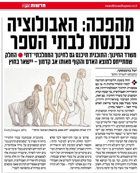 """דיווח על לימודי אבולוציה. """"ישראל היום"""", 2.6.14"""