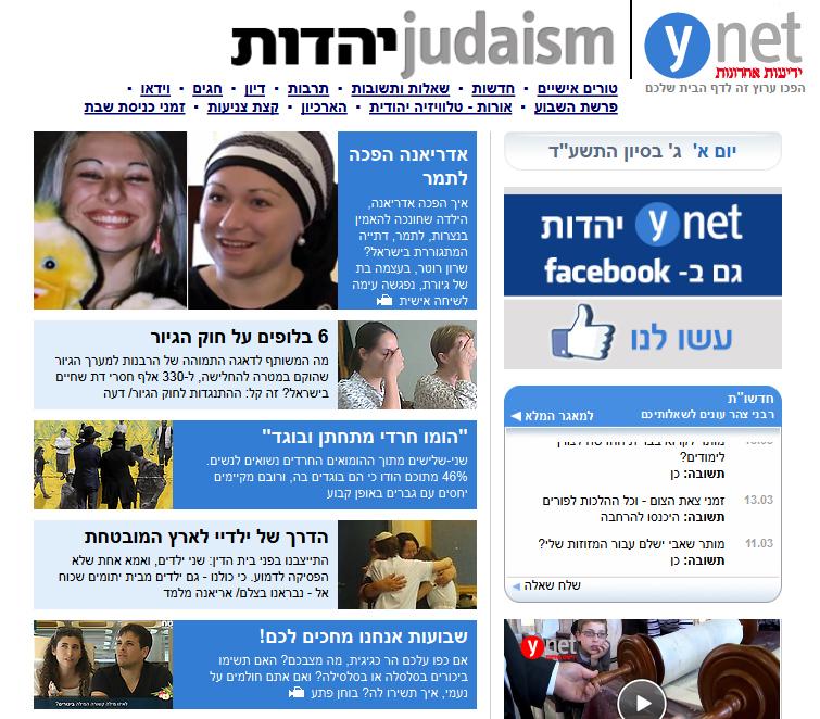 """""""ערוץ יהדות"""" ב-ynet. הידיעה הראשית בערוץ התפרסמה במסגרת מדור ממומן של עמותה המתוארת לעתים ככזו העוסקת בהחזרה בתשובה. 1.6.14 (צילום מסך)"""