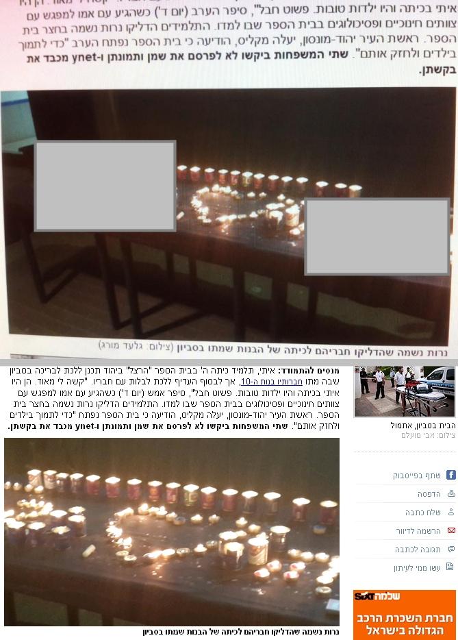 """תמונת הנרות עם שמות הילדות (""""העין השביעית"""" הסתירה את השמות) והתמונה ללא השמות, ynet, 5.6.2014"""