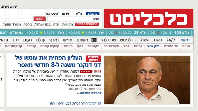 """""""העליון הפחית את עונשו של דני דנקנר"""", כותרת ראשית באתר """"כלכליסט"""", 17.7.14"""