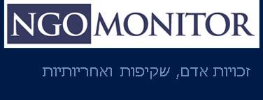 לוגו הארגון NGO Monitor