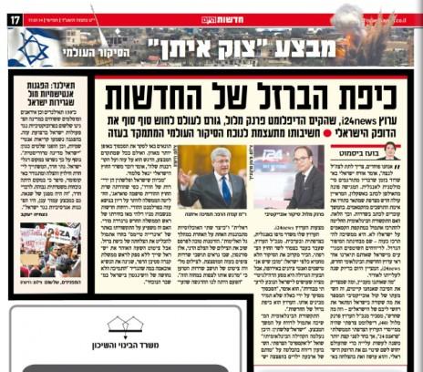 """""""כיפת הברזל של החדשות"""", 17.7.14. בועז ביסמוט מהדהד ב""""ישראל היום"""" את הקמפיין של i24news, ערוץ החדשות של פטריק דרהי"""