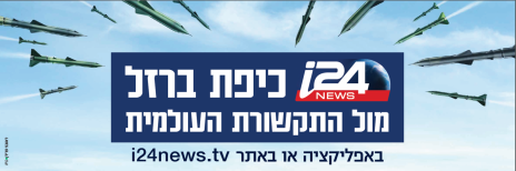"""""""כיפת ברזל מול התקשורת העולמית"""", מתוך הקמפיין של ערוץ החדשות i24news, יולי 2014"""