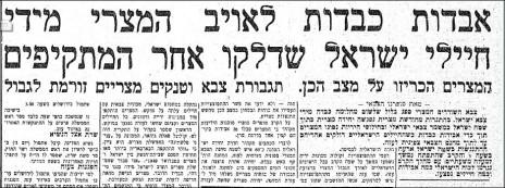 """""""צבא השודדים המצרי"""", """"חרות"""", 2.3.1955"""