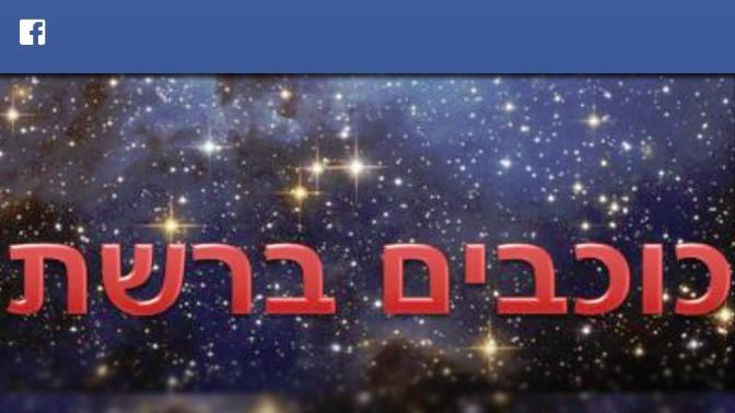 """לוגו חשבון הפייסבוק הפארודי """"כוכבים ברשת"""""""