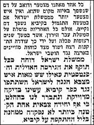 """""""עשינו בדיקה מדויקת ונתברר לנו בהחלט, כי אף יחידה צבאית אחת הקטנה ביותר לא נפקדה ממחנה בליל ההתקפה על קיביא"""", """"דבר"""", 20.10.1953"""