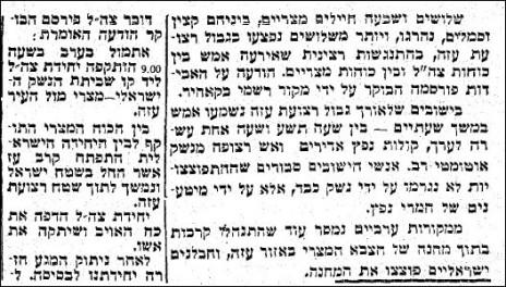 """""""קרב עז"""", 1.3.1955"""