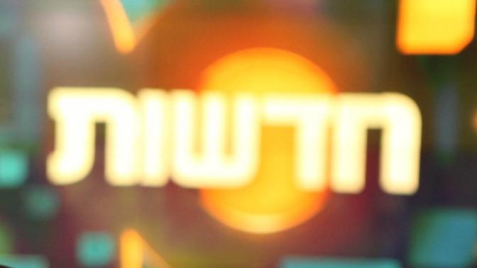 חדשות 10 (צילום: פלאש 90)