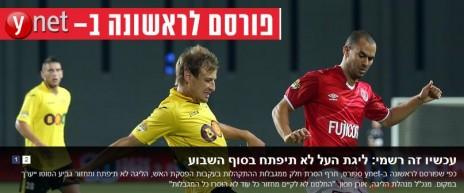 """""""פורסם לראשונה ב-ynet"""""""