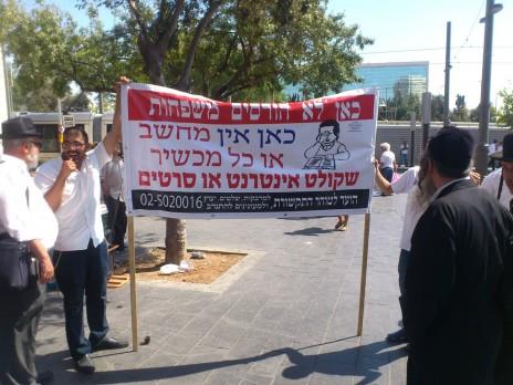 """משמרת מחאה נגד אינטרנט. ירושלים, תחנה מרכזית, אוגוסט 2014 (צילום: איתמר ב""""ז)"""