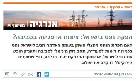 """""""בשיתוף IEI"""". כותרות הכתבה השנייה על פצלי השמן באתר nrg (צילום מסך)"""