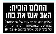 """""""החלום הוכיח"""", כותרת בשער """"ישראל היום"""", 11.9.14"""