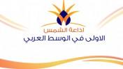 """""""רדיו א-שמס - מספר אחת במגזר הערבי"""", פרסומת לרדיו האזורי בשפה הערבית"""