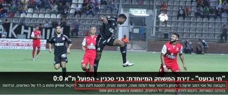 """""""חי ובועט"""", ynet"""